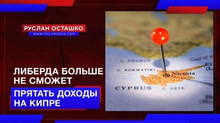 Российские либералы и жуликоватые чиновники больше не смогут прятать доходы на Кипре