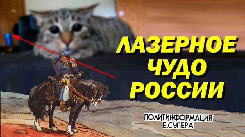 У России появился лазерный «выключатель» вражеских спутников
