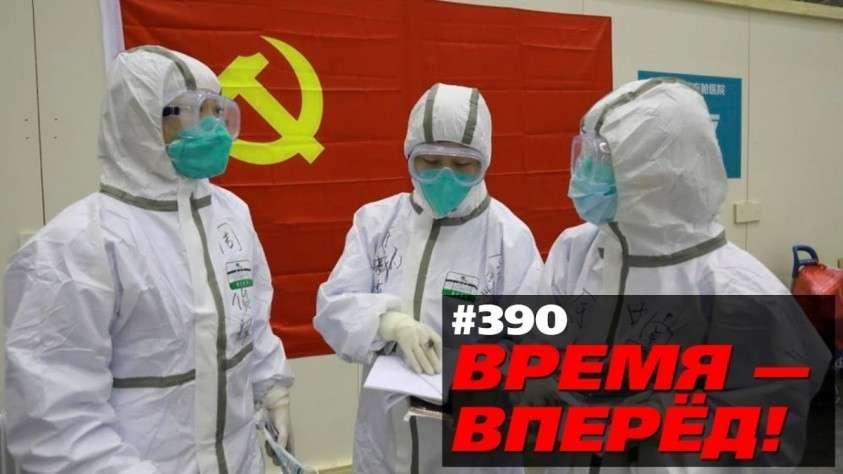 Как Китай отблагодарил Россию за помощь в борьбе с коронавирусом COVID-19