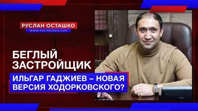 Беглый вор Ильгар Гаджиев возомнил себя новым Ходорковским?