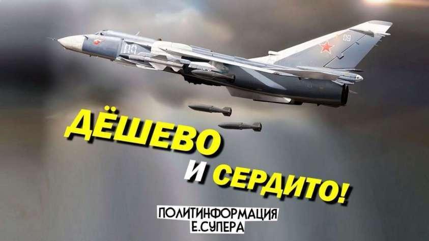Россия дёшево и сердито ответила на высокоточное оружие США