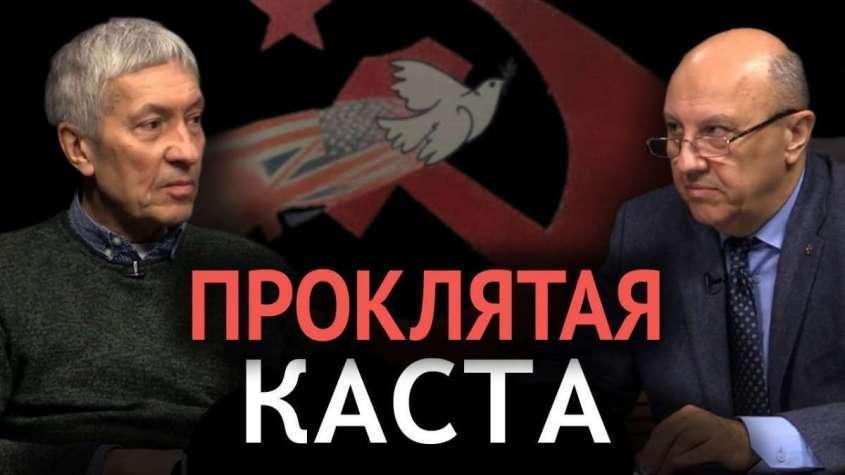 «Проклятая каста»: как сбылось пророчество Всеволода Кочетова