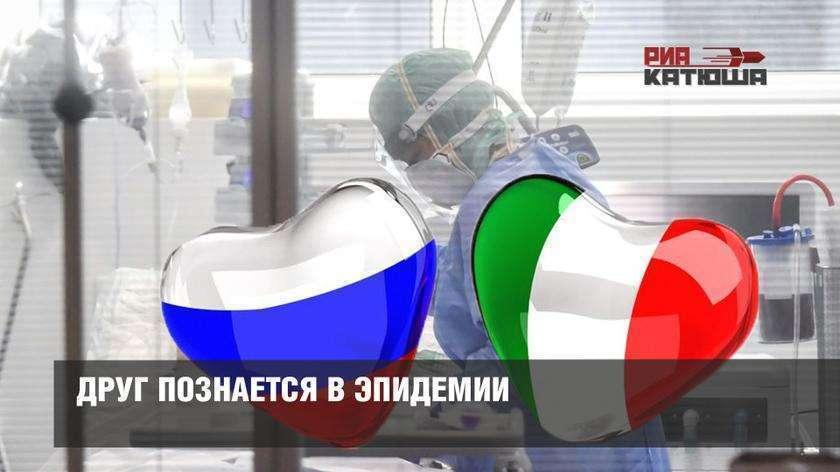 Итальянцы меняют флаги ЕС на РФ, немцы в бешенстве врут о «ненужной помощи» России