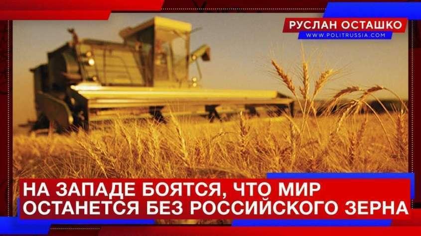 На Западе и Востоке боятся, что мир останется без русского зерна