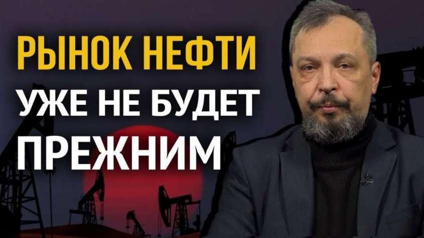 Конференция ОПЕК+. Что и почему происходит сейчас на рынке нефти, о чём не расскажут СМИ