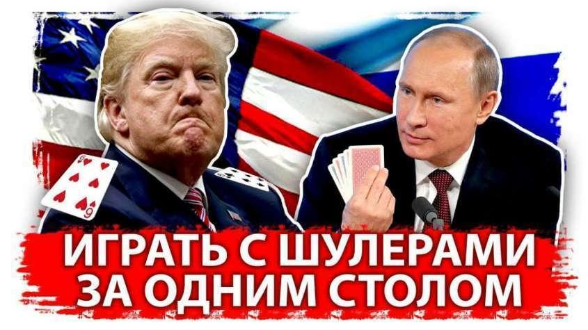 Как у России получается игра с американскими шулерами за одним столом