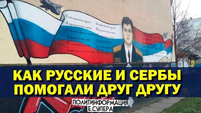 Как русские и сербы помогали друг другу. Это нельзя забывать!