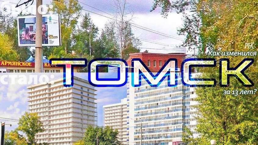 Как Томск изменился за 13 лет: образование, здоровье, транспортная инфраструктура и частный сектор