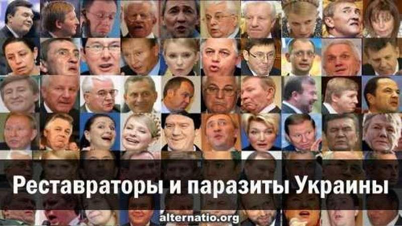 Реставраторы, паразиты и незыблемая иудейская власть Украины. Где выход?