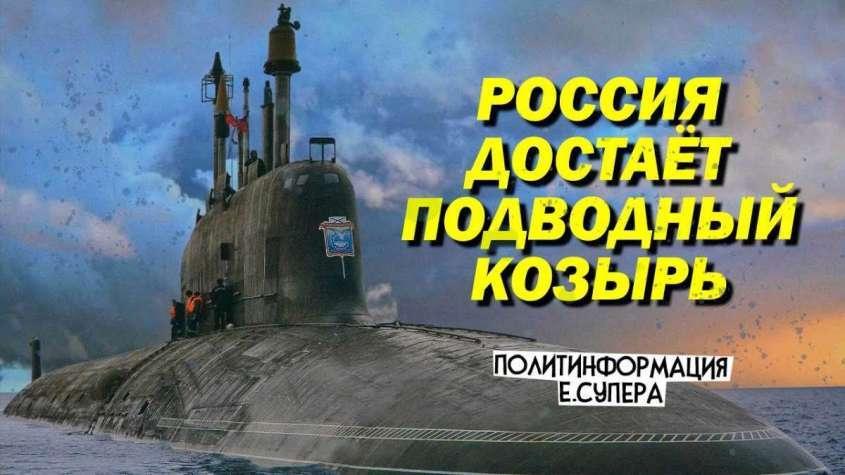 Российская атомная подлодка «Борей-Б»: как «Ревущая корова» стала «Тихой смертью»