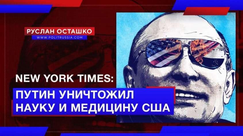 В США паника: «Путин уничтожил американскую науку»