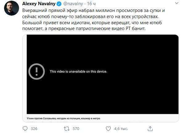YouTube на службе либералов и русофобов