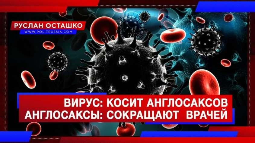 Вирус «косит» англосаксов, а англосаксы «косят» своих врачей