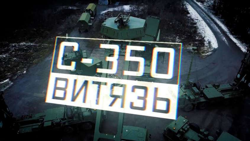 С-350 «Витязь» – самый современный ЗРК средней дальности