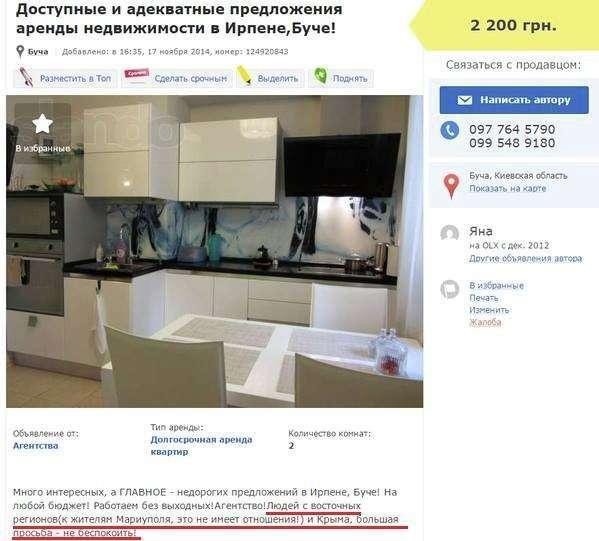 «Людей с восточных регионов Украины и Крыма большая просьба – не беспокоить!»