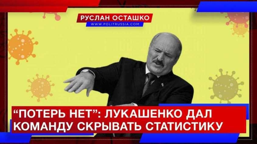 Лукашенко дал команду скрывать неблаговидную статистику