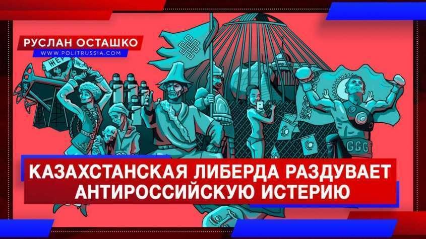 Казахстанская пятая колонна раздувает антироссийскую истерию