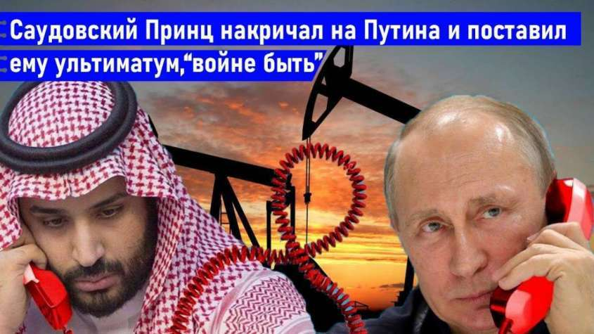 """Информационная война. Как «Путин и Мухаммед кричали друг на друга из-за нефти"""""""