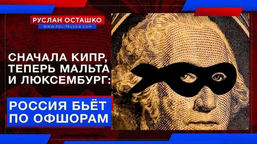 Россия бьёт по офшорам. Сначала Кипр, теперь уже Мальта и Люксембург