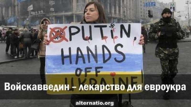 Российскую оккупацию Украине ещё нужно заслужить