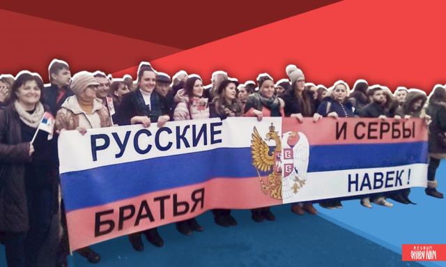 Сербские радикалы смотрят в сторону объединения с Россией