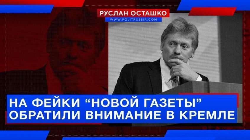 На фейковые новости русофобской «Новой газеты» обратили внимание в Кремле
