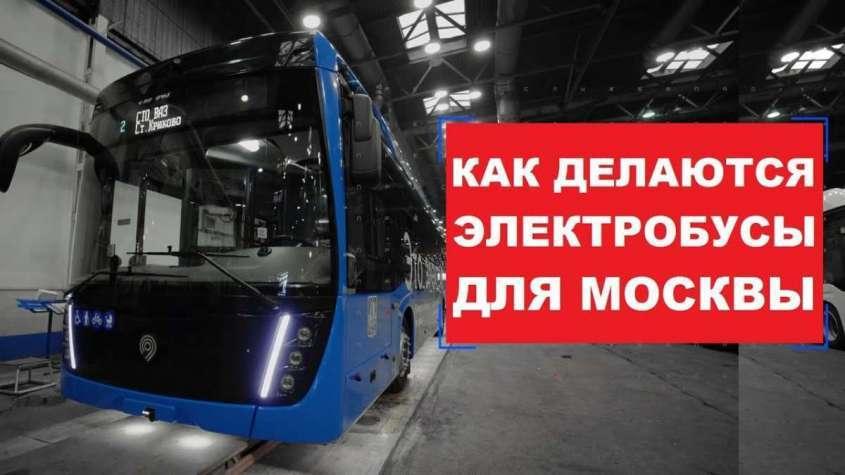 Электробусы «НЕФАЗ» для Москвы – сделано на «КАМАЗе» в Башкирии