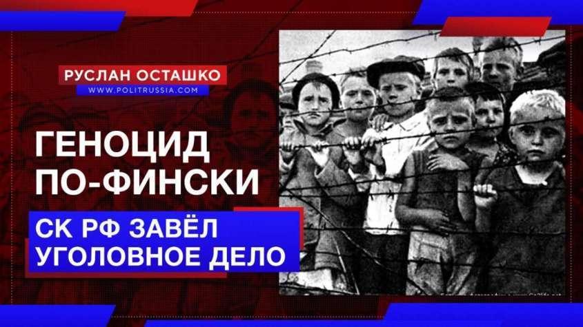 Финнов припекло от дела о геноциде, возбуждённого Следственным комитетом России