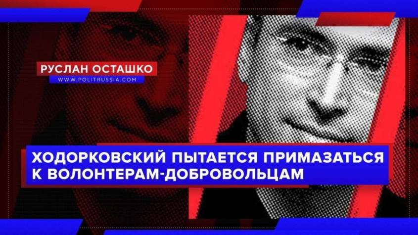 Жид Ходорковский пытается примазаться к волонтерам-добровольцам