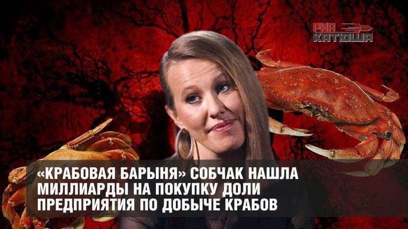 Откуда Собчак нашла миллиарды на покупку предприятия по добыче крабов?