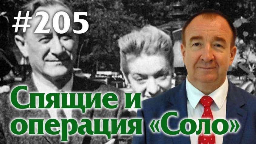 Игорь Панарин: «Спящие» в Политбюро ЦК КПСС и операция «Соло»