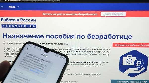 Сайт общероссийского центра занятости