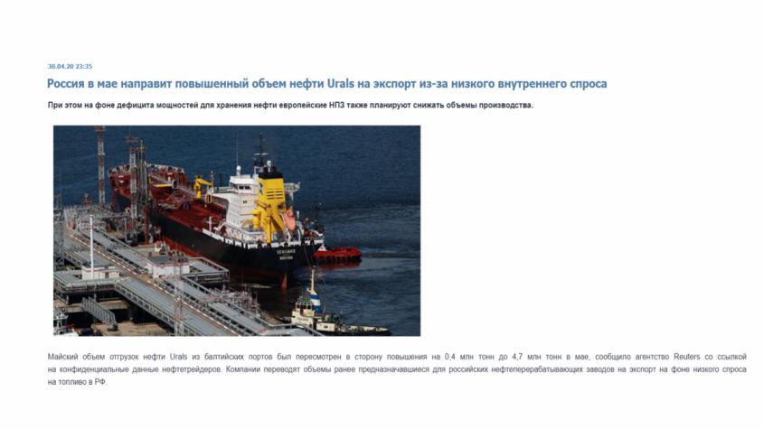 Россия в апреле резко нарастила экспорт нефти, а как дела у «победителей» нефтяной войны?