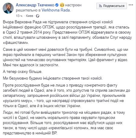 Что изменилось при Зеленском в деле Одесской трагедии 2 мая