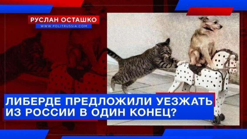 Либерде разрешили уезжать из ненавистной ей России, но без права возвращения