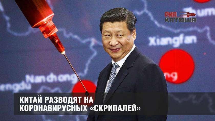 Англосаксы разводят Китай на коронавирусных «Скрипалей»