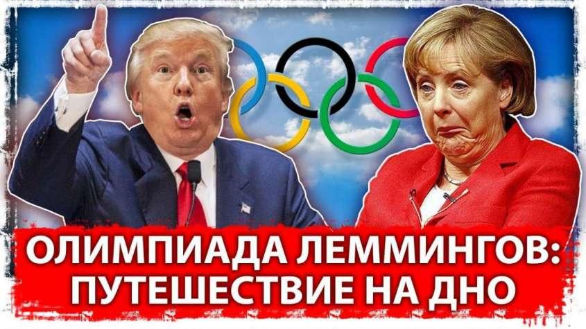 Мировой экономический кризис 2020. Олимпиада Леммингов и путешествие на дно