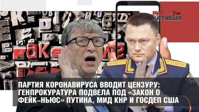 Коронавирусная цензура: Генпрокуратура подвела под «закон о фейках» Путина, МИД КНР и Госдеп США