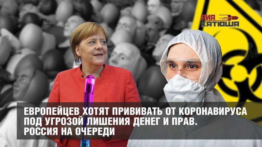Европейцев хотят прививать от коронавируса под угрозой лишения денег и прав