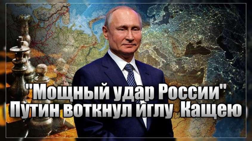 Путин ударил в болевой центр глобальной паразитической власти. «Мощный ход России»