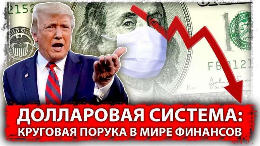 Долларовая система: Круговая порука крах в мире финансов
