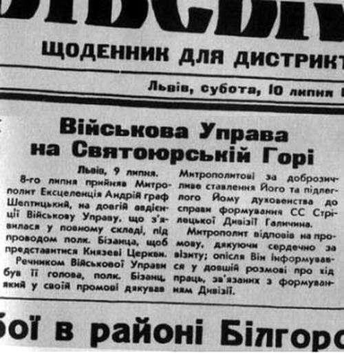 Андрей Шептицкий. Как добиться еврейской признательности за ревностную службу фашизму