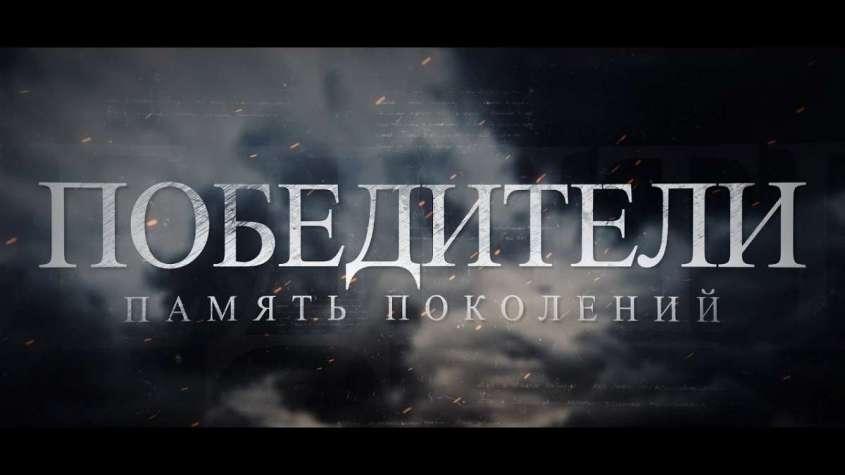 В ДНР сняли документальный фильм о Великой Отечественной войне «Победители. Память поколений»