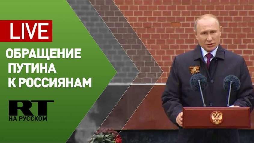 Обращение Путина к россиянам по случаю 75-й годовщины Победы – LIVE