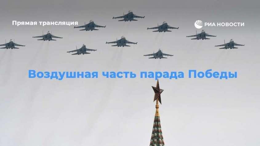Воздушная часть парада в Москве 9 мая 2020 9 мая 2020
