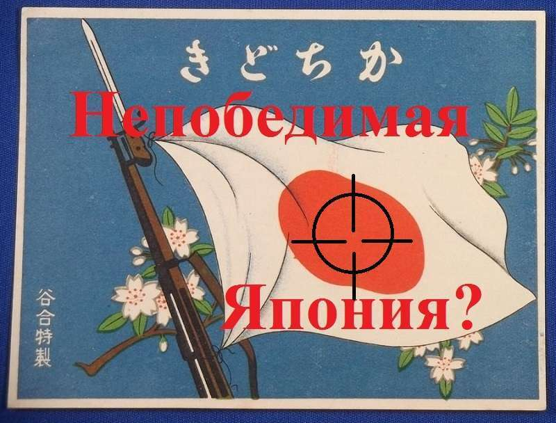 Вечная Отечественная. «Непобедимая Япония на пути русского танка»
