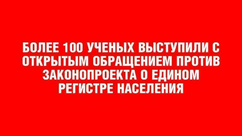 Более 100 ученых выступили против законопроекта о едином регистре населения Российской Федерации