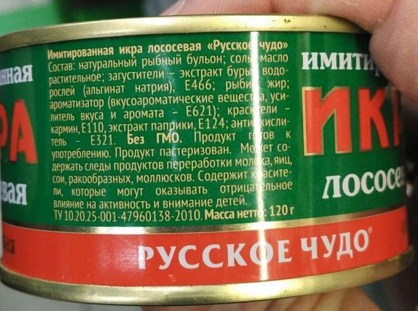 А знаете ли вы, что эти продукты – имитация?