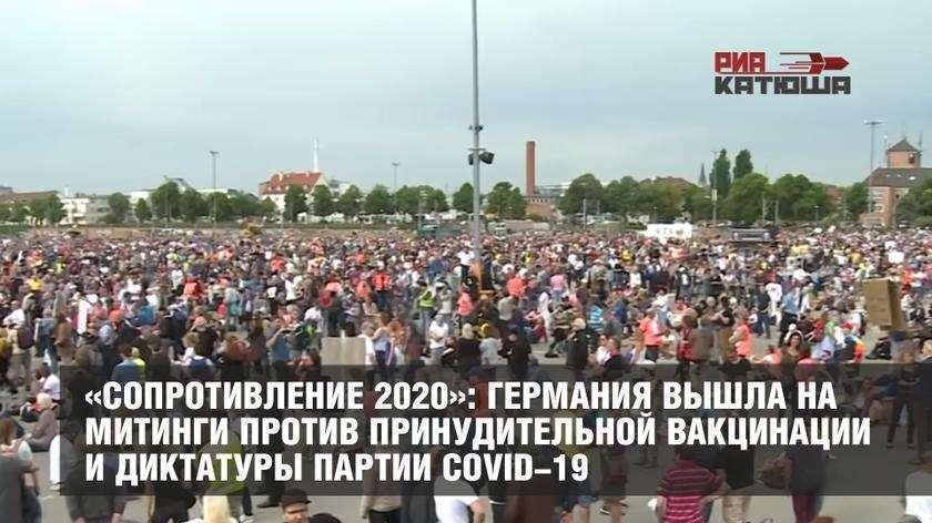 Германия вышла на митинги против принудительной вакцинации и диктатуры партии коронавируса