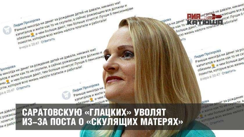 Cаратовскую чиновницу Лидию Прозорову уволят из-за поста о «скулящих матерях»